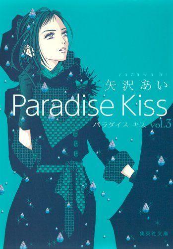 Paradise Kiss 3 (集英社文庫 や 32-22) 矢沢 あい, http://www.amazon.co.jp/dp/4086194732/ref=cm_sw_r_pi_dp_KIChtb1MFXQ3B