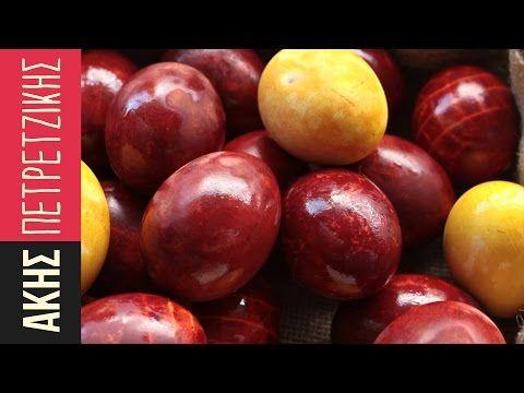 Πασχαλινά αυγά με φλούδες από κρεμμύδια   Άκης Πετρετζίκης