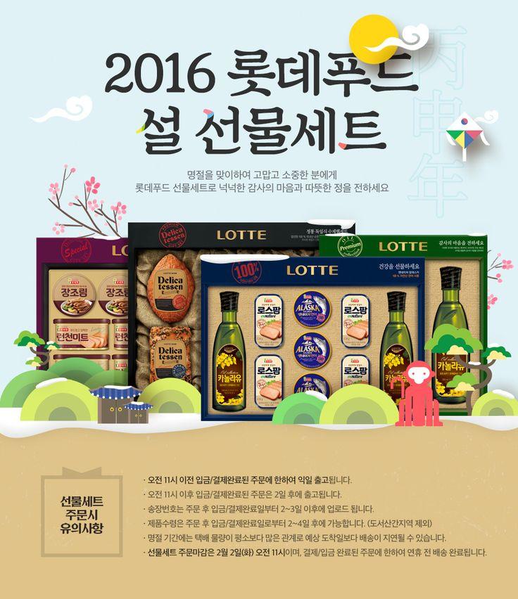 2016.01. 설 선물세트
