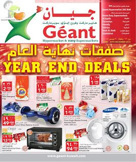 Geant Kuwait - Year End Deals | SaveMyDinar