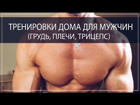 Тренировки дома для мужчин. Комплекс упражнений для мужчин (грудь, плечи, руки) - YouTube