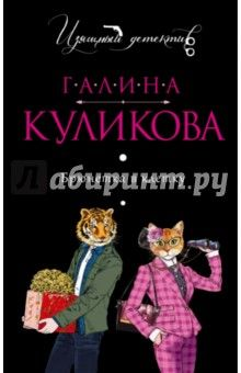 Галина Куликова - новые книги