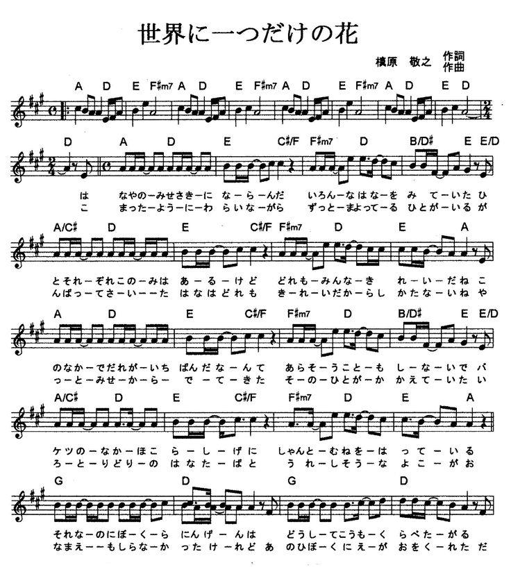 SMAP 世界に一つだけの花 歌詞と譜面