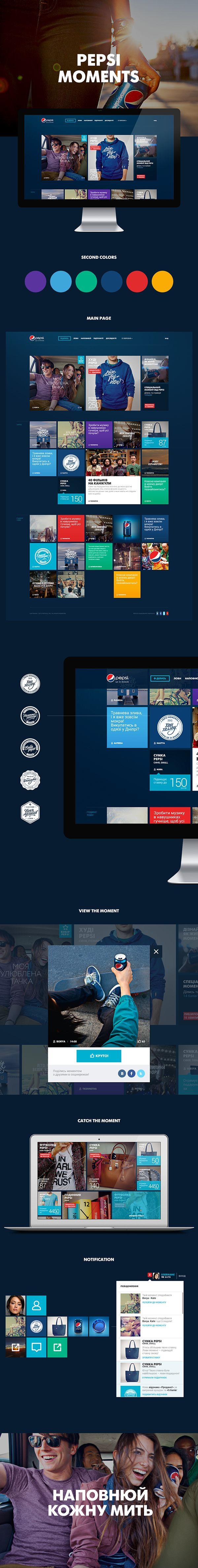 Pepsi Moments by Dmitry Silantiev, via Behance