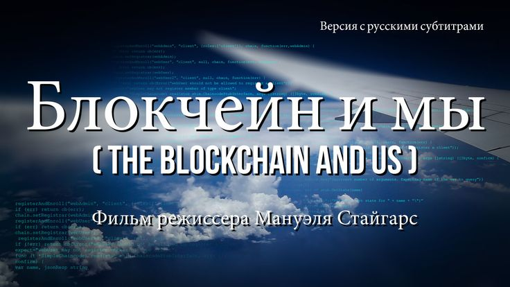 The Blockchain and Us (Russian subtitles)