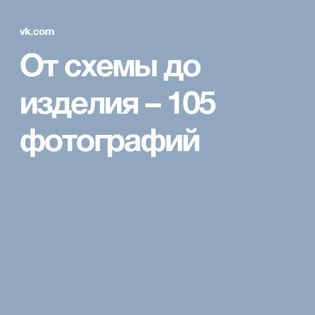 От схемы до изделия – 105 фотографий