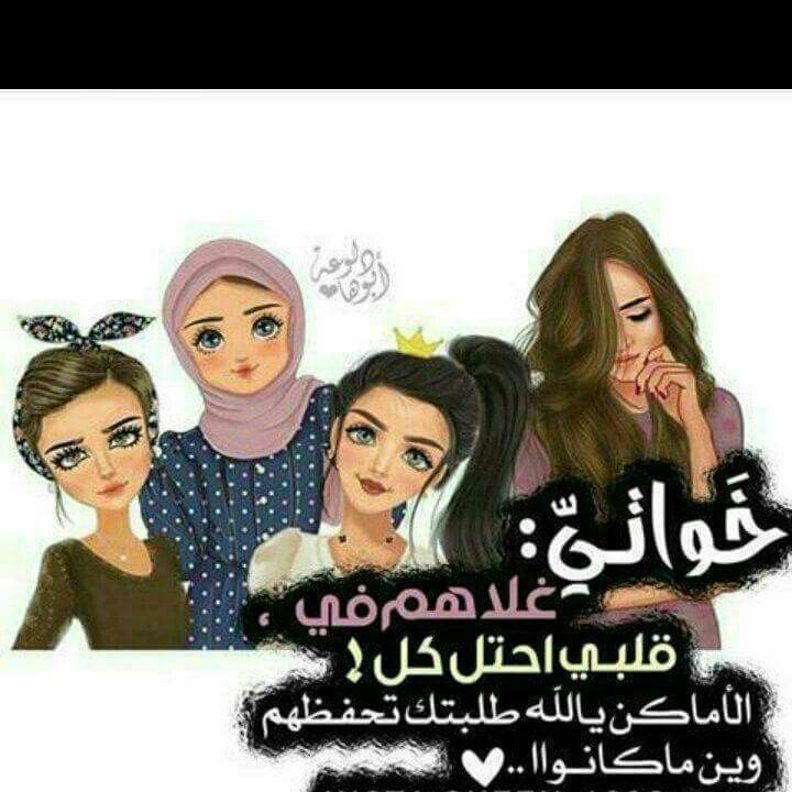 Pin By Nane On My Family Funny Arabic Quotes Feelings Words Funny Cartoon Quotes