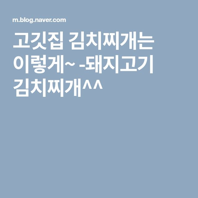 고깃집 김치찌개는 이렇게~ -돼지고기 김치찌개^^