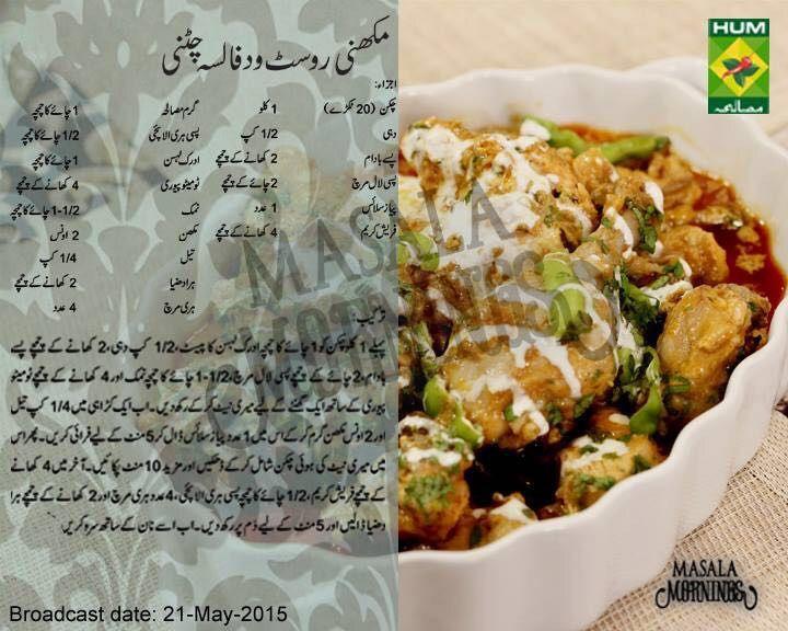 Pin By Sam Sheikh On Urdu Recipes Masala Tv Chicken Recipes Pakistani Food Recipes