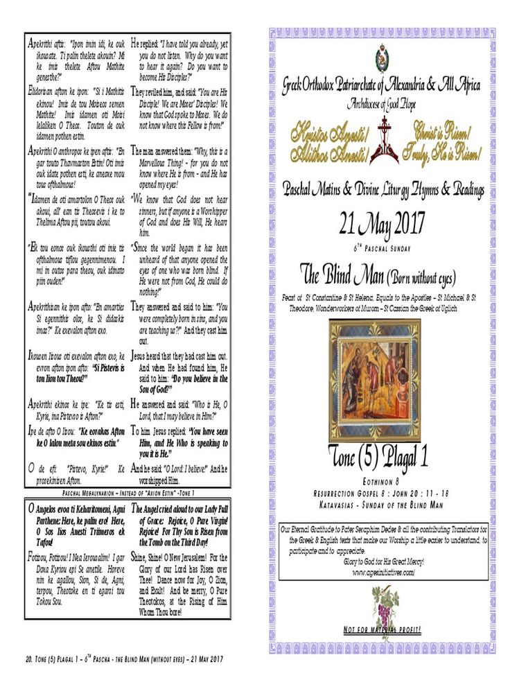 21 MAY 2017 - 6th Sunday of Pascha - The Blind man - St Constantine & St Helena - Matins and Divine Liturgy Hymns and Readings - Tone (5) Plagal 1