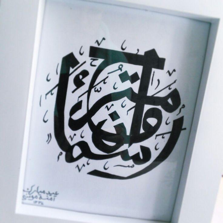 Name frame _ Art by Aaminah Moosa