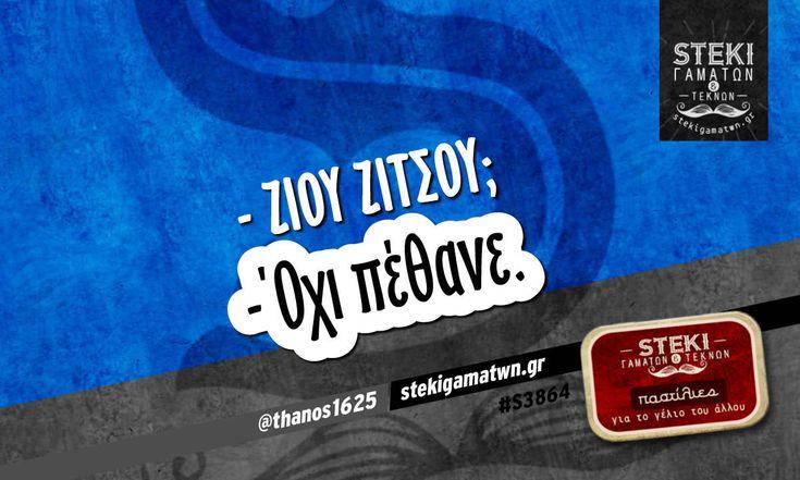 - ζίου ζίτσου;  @thanos1625 - http://stekigamatwn.gr/s3864/