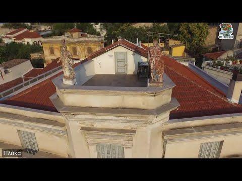 Greece.Athens Plaka Anafiotika .An island in the center of Athens. YouTube