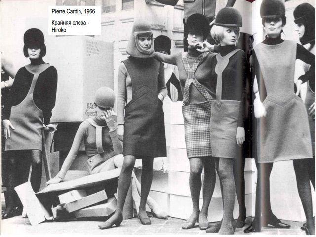 """Фото. Пьер Карден, """"Космическая"""" коллекция. 1966 г."""