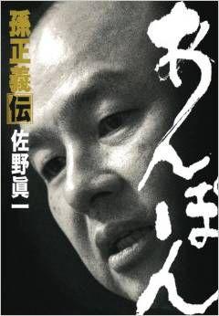 あんぽん 孫正義伝 佐野眞一 -おすすめのノンフィクション小説