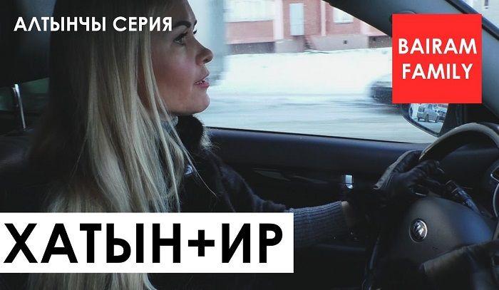 Хатын+Ир / Алтынчы серия http://tatbash.ru/tatarskie/yumor/4944-khatyn-ir-altynchy-seriya