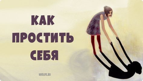 Многие из нас несчастливы потому что не умеют прощать - ни себя, ни других людей. А ведь прощение - это тяжелый груз, который не позволяет идти дальше.