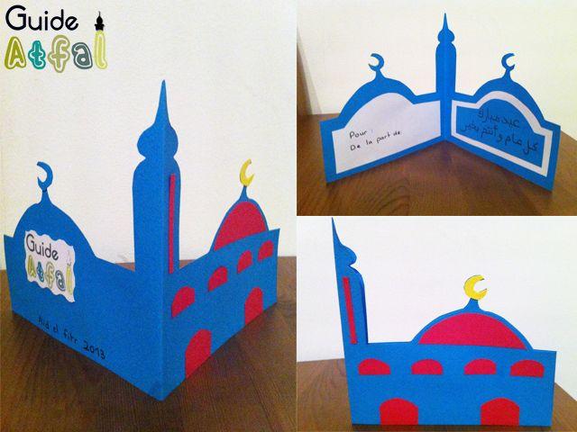 carte-aid-moubarek-mosquee-bleue