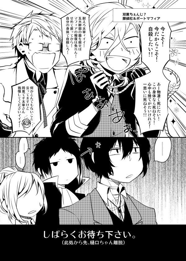 Pin By No One On Soukoku 文スト 双黒 文豪ストレイドッグス マンガ