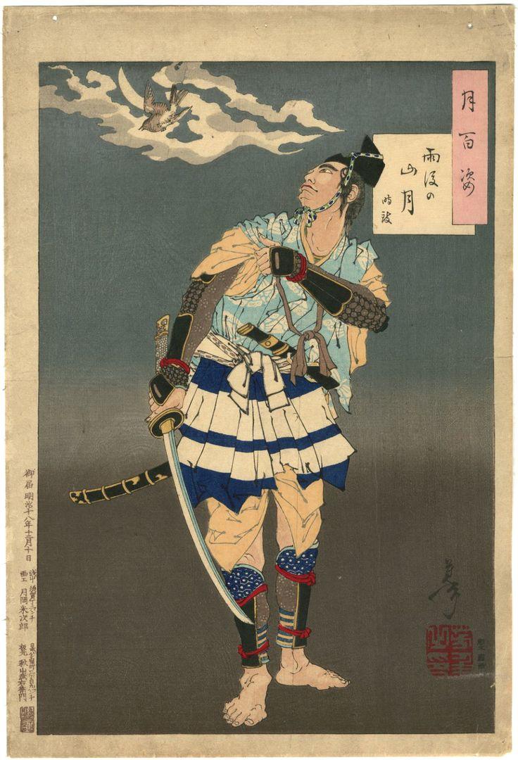 『雨後の山月 時致』(1885年) 日本の三代仇討ちのひとつ『曾我兄弟の仇討ち』がテーマになっています。これは弟の曾我時致。父の仇をまさに討ちに行く直前、ふと月を見上げ静かに覚悟を決めているようです。