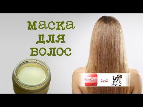 """Маска для волос - Kamila Secrets в гостях у магазина """"Блеск"""" - YouTube"""