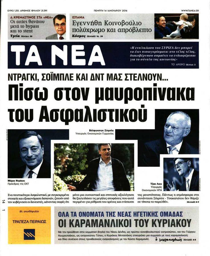 Εφημερίδα ΤΑ ΝΕΑ - Πέμπτη, 14 Ιανουαρίου 2016
