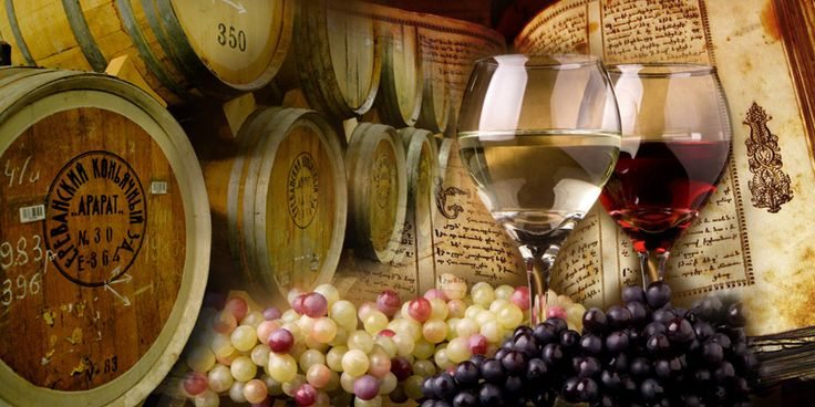 Армянское Вино, Армянский коньяк, Армянская водка, Армянское шампанское, Армянское пиво