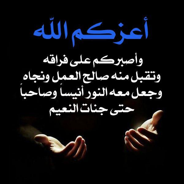صور عزاء عن الأب 2020 عالم الصور Words Quotes Quran Verses Islamic Love Quotes