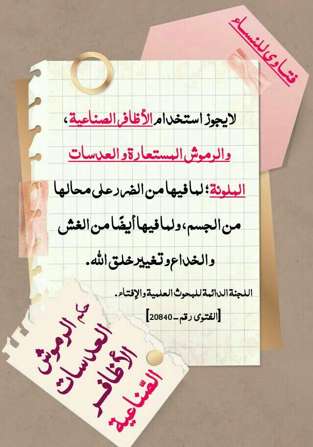 Pin By السلف الصالح On السلفية Event Event Ticket
