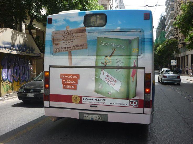 Στους δρόμους της Αθήνας με τα αγαπημένα μας βιβλία!