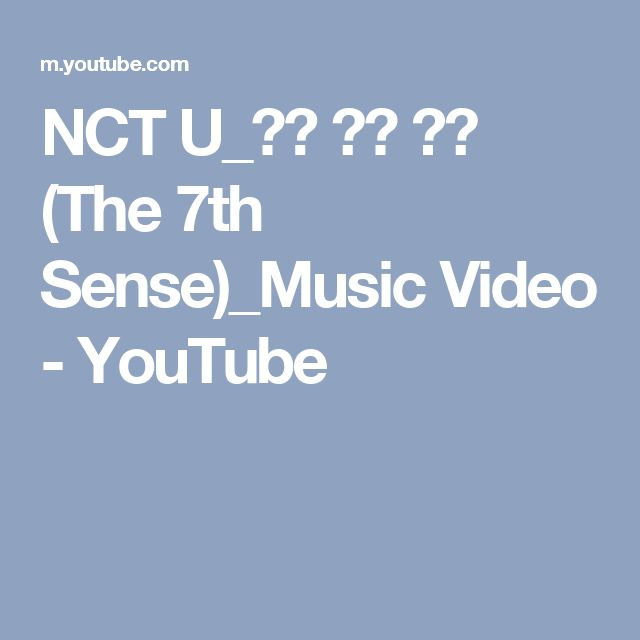 NCT U_일곱 번째 감각 (The 7th Sense)_Music Video - YouTube