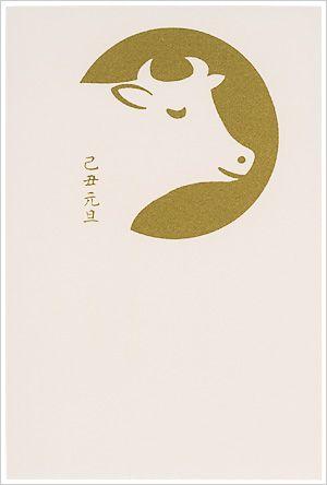 からふね屋 オリジナル年賀状 2009