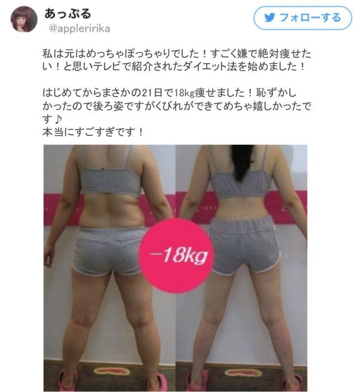 痩せすぎて-10kg以上痩せる場合があると記載が義務付けられた肥満外来の専門家が開発したぽっちゃり女子に救世主の激やせダイエットサプリとは? - KIREKAWA MEDIA
