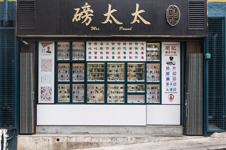 mrs-pound-fusion-diner-hidden-behind-chinese-stamp-shop-front-01
