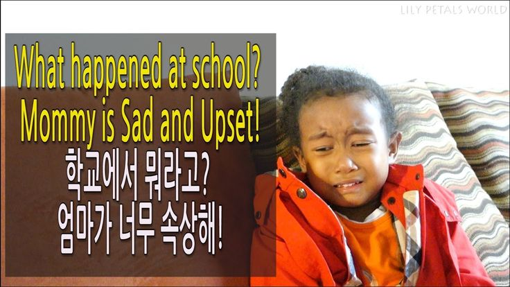 BULLIES AT SCHOOL? MOMMY IS UPSET!!! 학교에서 뭐라고? 엄마가 너무 속상해! vlog ep. 81 L...