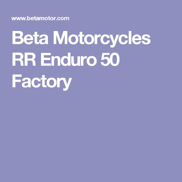 Beta Motorcycles RR Enduro 50 Factory