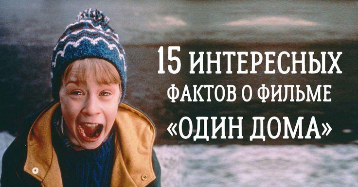 15 интересных фактов о съемках «Один дома»