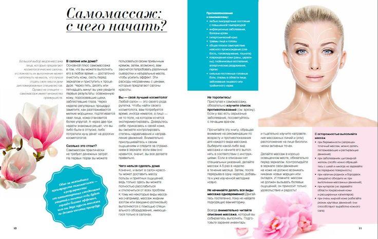 Фейскультура: мастерская красоты в Петербурге