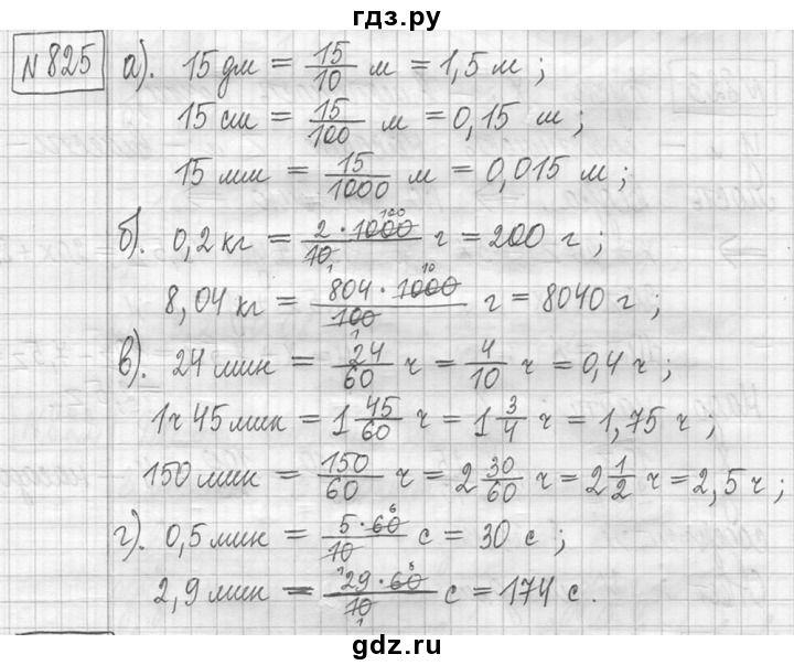 ГДЗ по математике  5 класс Г.В. Дорофеев  часть 2 - 825, решебник