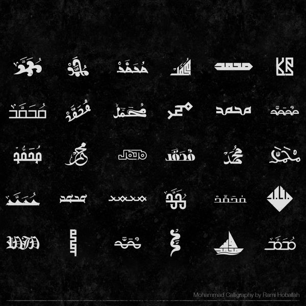 30 Mohammad Calligraphy on Typography Served