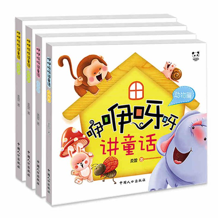 Chinese babbling fairy book baby short stories books age 0-3 years old big words picture book for children set of 4