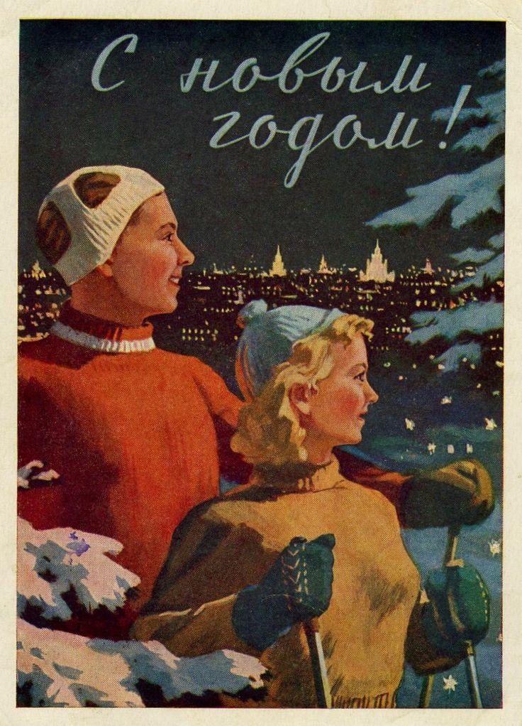 Днем рождения, открытки для нового года 50-е