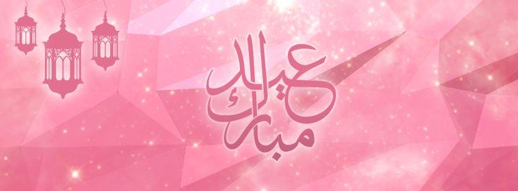 #Happy #Eid #Friends #2013