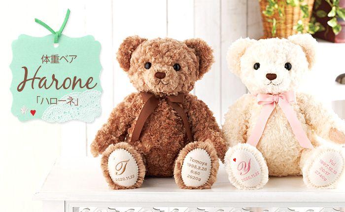 体重ベア・ウェイトベアー「ハローネ」  結婚式両親へのプレゼント http://www.farbeco.jp/