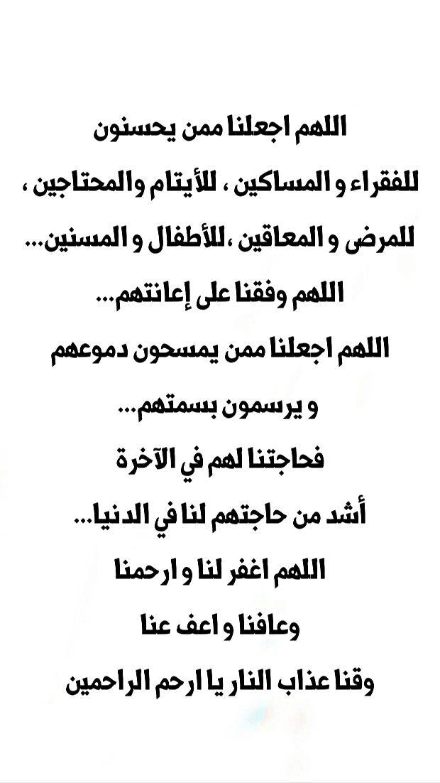 Pin By Whisper A R On آيات قرآنية Islamic Quotes Arabic Jokes Allah Islam