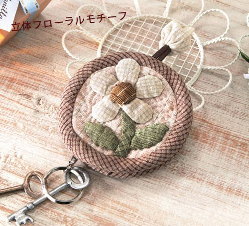 Japanese Key Holder