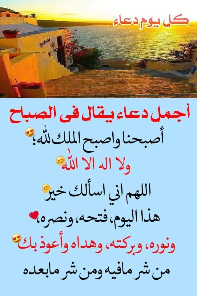 Pin By Neso Dagash On ادعية Arabic Quotes Quotes Allah