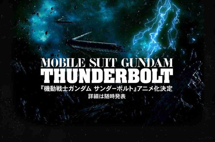 'Gundam Thunderbolt December Sky' Anime Streamed with English Sub