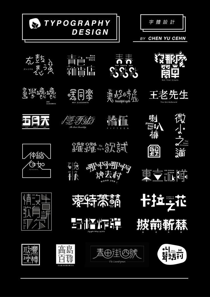 Typography_字體設計 on Behance
