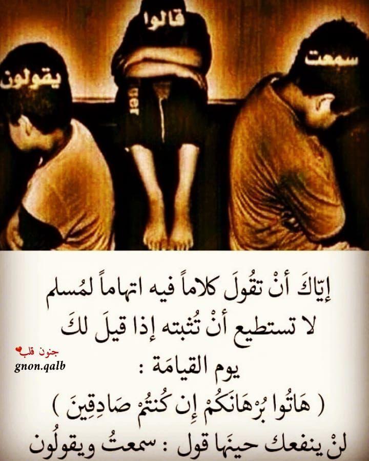 فيه اتهام لمسلم اوغير مسلم فالزور والبهتان يتأذى منه كل الناس Islamic Phrases Beautiful Arabic Words Arabic English Quotes